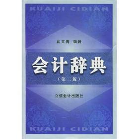 会计辞典(第2版)