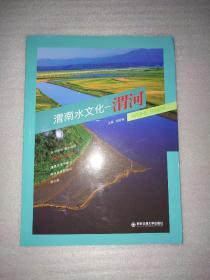 渭南水文化——渭河