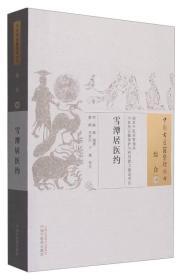 中国古医籍整理丛书(综合19):雪潭居医约