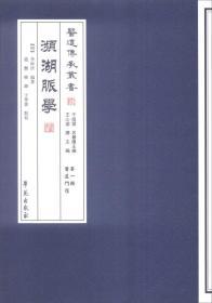 医道传承丛书·第一辑医道门径:濒湖脉学(国医十三经)
