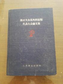 第26次全苏外科医师代表大会论文集
