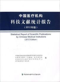 中国医疗机构科技文献统计报告(2012年版)