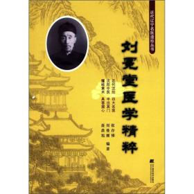 刘冕堂医学精粹