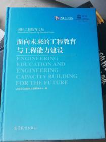 面向未来的工程教育与工程能力建设:汉、英