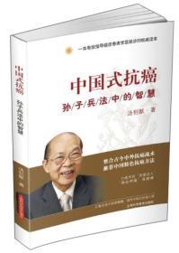 中国式抗癌