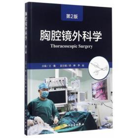 胸腔镜外科学(第2版/配增值)