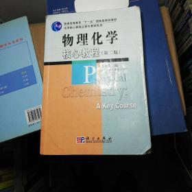 物理化学核心教程(第2版)