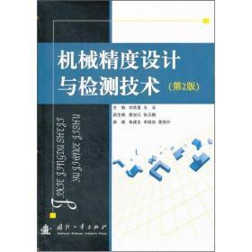 机械精度设计与检测技术(第2版)