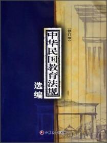 中华民国教育法规选编(修订版)