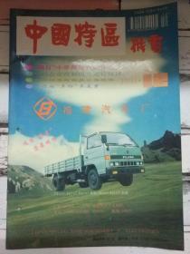 《中国特区机电 1994第12期》亏损企业改制扭亏途径初探、市场经济与精品名牌战略.....