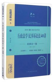 行政法学民事诉讼法40讲(经典合一版 众合版 第14版 2016年国家司法考试)