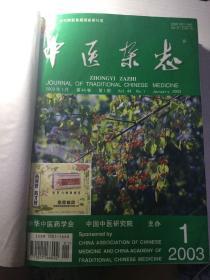 【80包邮】中医杂志2003年合订本(1-12)