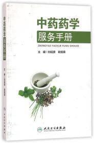 中藥藥學服務手冊