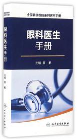 全国县级医院系列实用手册·眼科医生手册