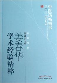 中医药畅销书选粹:姜春华学术经验精粹