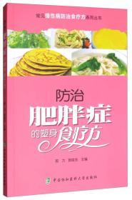 常见慢性病防治食疗方系列丛书:防治肥胖症的塑身食疗方