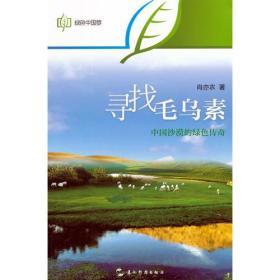 绿色中国梦系列-寻找毛乌素:中国沙漠的绿色传奇(中)