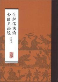 注解伤寒论:金匮玉函经(影印本)