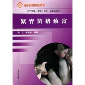 新农村建设丛书:繁育苗猪致富