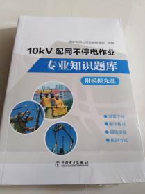 10KV配网不停电作业专业知识题库(附模拟光盘)