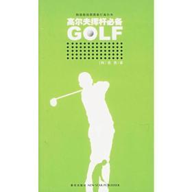 高尔夫挥杆必备——伟大的高尔夫系列