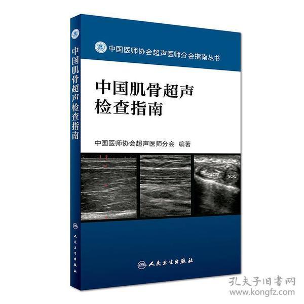 中国肌骨超声检查指南中国医师协会超声医师分会人民卫生出版社97