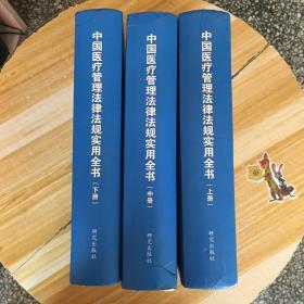 中国医疗管理法律法规实用全书(1978-2008)(共3册)