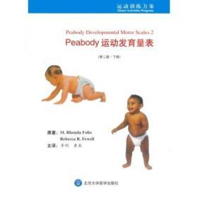 检查者手册 项目测试指导-Peabody运动发育量表(第二版上下册)