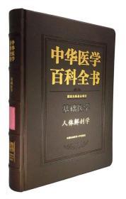 中华医学百科全书 人体解剖学