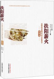 扶阳薪火:吴荣祖全国名老中医弟子医案选