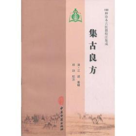集古良方(100种珍本古医籍校注集成)