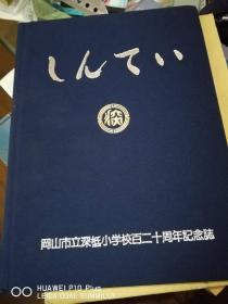 冈山市立深柢小学校百二十周年纪念志(16开精,日文版,大量老照片)