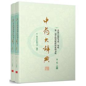 中药大辞典(上下.第二版)