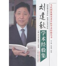 刘建秋学术经验集