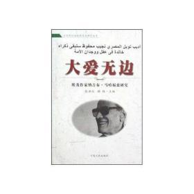 大爱无边:埃及作家马哈福兹研究