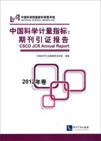 中国科学计量指标:期刊引证报告(2012)