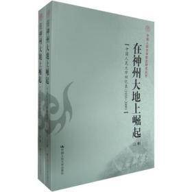 在神州大地上崛起:中国人民大学回忆录(1950-2000)(上下卷)