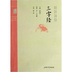 三字经/钟书国学精粹 洪镇涛,校注:柳婷 上海大学 9787567101
