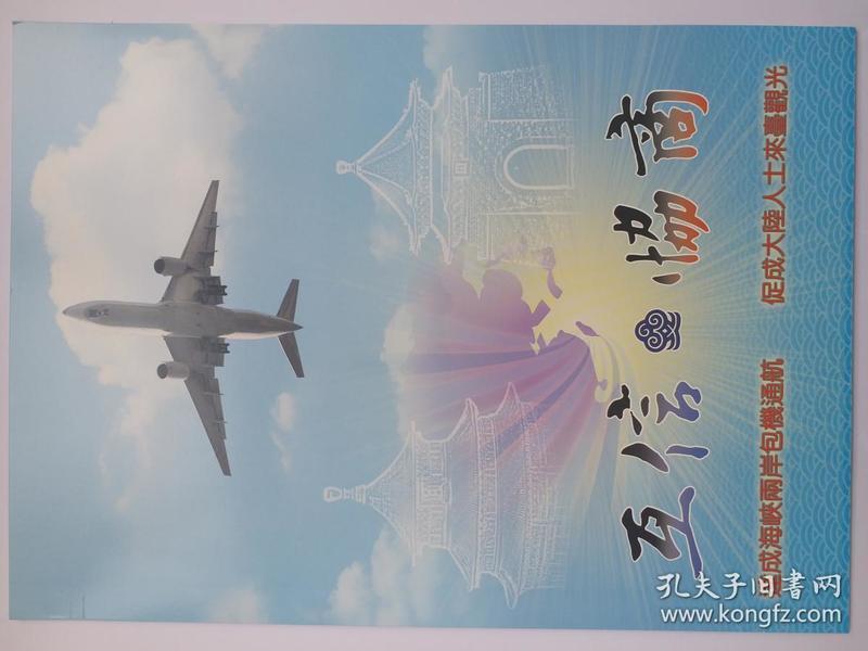 {孤品}台湾邮票册 互信一协商     达成海峡两岸兔机通航,促或大陆人士来台观光纪念,