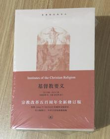 基督教要义(全三册)Institutes of the Christian Religion 9787108033703