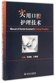 实用口腔护理技术