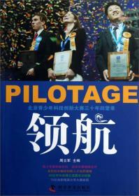 领航—北京青少年科技创新大赛三十年回望录