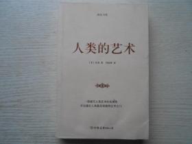 房龙精品书系:人类的艺术