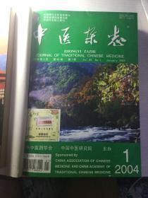 【80包邮】中医杂志2004年合订本(1-12)