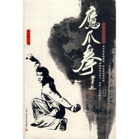 鹰爪拳(中国功夫经典)--中国功夫经典