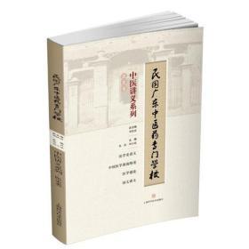 民国广东中医药专门学校中医讲义系列:医史类
