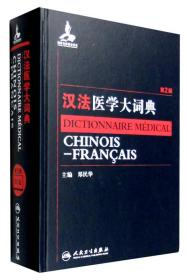 汉法医学大词典第2版
