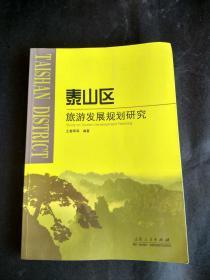 泰山区旅游发展规划研究[Taishan District Study on Tourism Developm