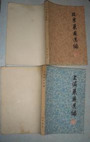北京菜点选编,上海菜点选编 两本合售