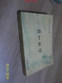 郑国芳作品选.微言丝语